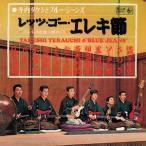 レッツ・ゴー・エレキ節(紙ジャケット仕様) 寺内タケシとブルージーンズ CD