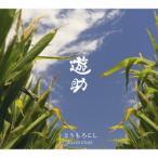 とうもろこし/Earth Child(初回生産限定盤A)(DVD付) / 遊助 (CD)