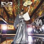 """ピコレクション""""BEST+4"""" / ピコ (CD)"""