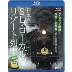 日本のSL・ローカル線・リゾート列車&More ハイビジョン映像と汽笛と走行音で愉しむ鉄道の世界 [Blu-ray]