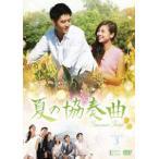 夏の協奏曲 DVD-BOX3 ジョージ・フー DVD
