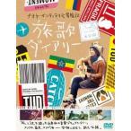 ナオト・インティライミ冒険記 旅歌ダイアリー ナオト・インティライミ DVD