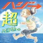 超ハジバム / ハジ→ (CD)