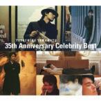 Tatsuhiko Yamamoto 35th Anniversary Celebrity Best(DVD付) 山本達彦 DVD付SHM-CD