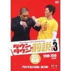 ダウンタウンの前説VOL.3 ダウンタウン DVD
