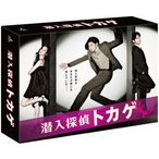 潜入探偵トカゲ DVD-BOX 松田翔太 DVD