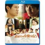 ボクたちの交換日記 伊藤淳史/小出恵介 Blu-ray