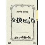 ボクたちの交換日記(初回限定版) 伊藤淳史/小出恵介 DVD