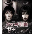クロユリ団地 スタンダード・エディション(Blu-ray Disc) / 前田敦子/成宮寛貴 (Blu-ray)画像