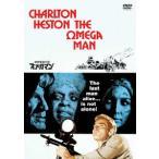地球最後の男 オメガマン チャールトン・ヘストン DVD
