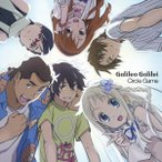 サークルゲーム(期間生産限定アニメ盤)(DVD付) / Galileo Galilei (CD)