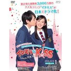 イタズラなKiss〜Love in TOKYODVD-BOX2 / 未来穂香 [DVD]