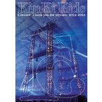 KinKi Kids Concert -Thank you for 15years- 2012-2013 通常仕様   DVD