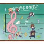 帰宅部活動記録 キャラソン&サントラ集(初回限定盤)(DVD付) /  (CD)