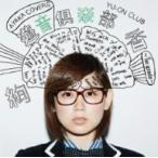 遊音倶楽部〜1st grade〜 / 絢香 (CD)