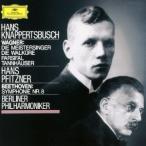 ベルリン・フィルと大指揮者たちIII クナッパーツブッシュ/プフィッツナー SHM-CD