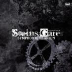 STEINS;GATE SYMPHONIC REUNION CD