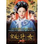 宮廷の諍い女 DVD-BOX第1部 スン・リー DVD