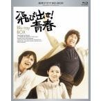 飛び出せ!青春 BD-BOX 村野武範 Blu-ray