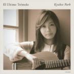 最後のトレモロ / パク・キュヒ (CD)