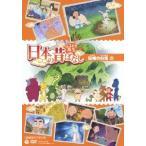 ふるさと再生 日本の昔ばなし 因幡の白兎 ほか 邦画 COBC-6495