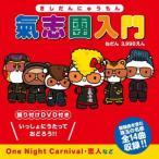 氣志團入門(DVD付) / 氣志團 (CD)