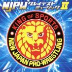 """新日本プロレス""""NJPWグレイテストミュージックII"""" 新日本プロレス CD"""