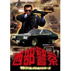 西部警察 マシンコレクション-マシンX- 渡哲也 DVD