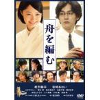 舟を編む 松田龍平/宮崎あおい DVD