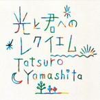 光と君へのレクイエム / 山下達郎 (CD)