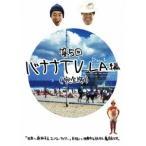 バナナTV〜LA編〜完全版 バナナマン DVD