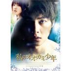 私のオオカミ少年 ソン・ジュンギ DVD