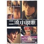 二流小説家 シリアリスト 上川隆也/武田真治 DVD
