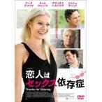 恋人はセックス依存症 グウィネス・パルトロウ DVD