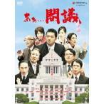 あぁ...閣議 / 山口智充 (DVD)