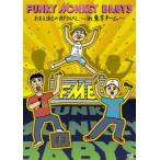 おまえ達との道FINAL〜in 東京ドーム〜 / FUNKY MONKEY BABYS (DVD)