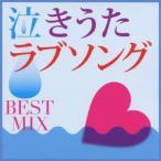 泣きうたラブソング BEST MIX / オムニバス [CD]