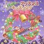 ハッピークリスマスキッズソング /  (CD)