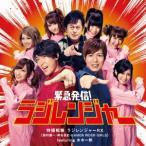 緊急発信!ラジレンジャー / 特撮戦隊ラジレンジャーRX (CD)