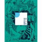 浮き名 椎名林檎篇 CD
