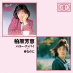 ハロー・グッバイ+春なのに 柏原芳恵 CD