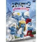 スマーフ2 アイドル救出大作戦! DVD