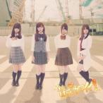 賛成カワイイ!(Type-D)(通常盤)(DVD付) / SKE48 (CD)