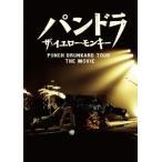 パンドラ ザ・イエロー・モンキー PUNCH DRUNKARD TOUR THE MOVIE YELLOW MONKEY DVD