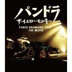 パンドラ ザ・イエロー・モンキー PUNCH DRUNKARD TOUR THE MOVIE YELLOW MONKEY Blu-ray