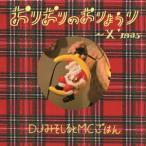 おりおりのおりょうり〜X'mas〜 / DJみそしるとMCごはん (CD)