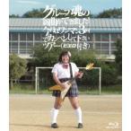 グループ魂の新曲ができました!今月はワンマン3回でカンベンして下さいツアー(ピエ.. / グループ魂 (Blu-ray)