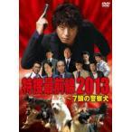 ドラマスペシャル 特捜最前線2013-7頭の警察犬 上川隆也 DVD