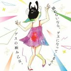 踊れないなら、ゲスになってしまえよ ゲスの極み乙女。 CD