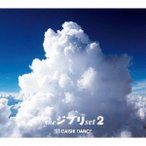 the ジブリ set 2 / DAISHI DANCE (CD)